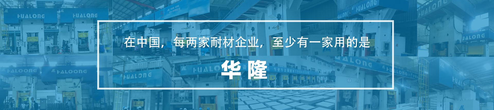 在中国每两家耐材企业就