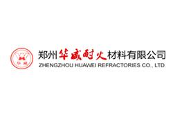 郑州华威耐火材料有限公司