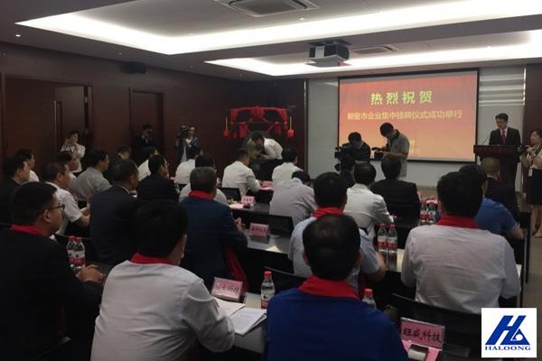 郑州华隆与新密市35家企业共同举行挂牌仪式