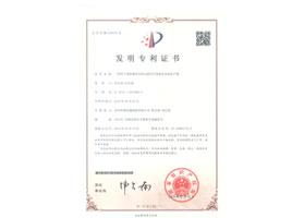 全自动生产线专利证书